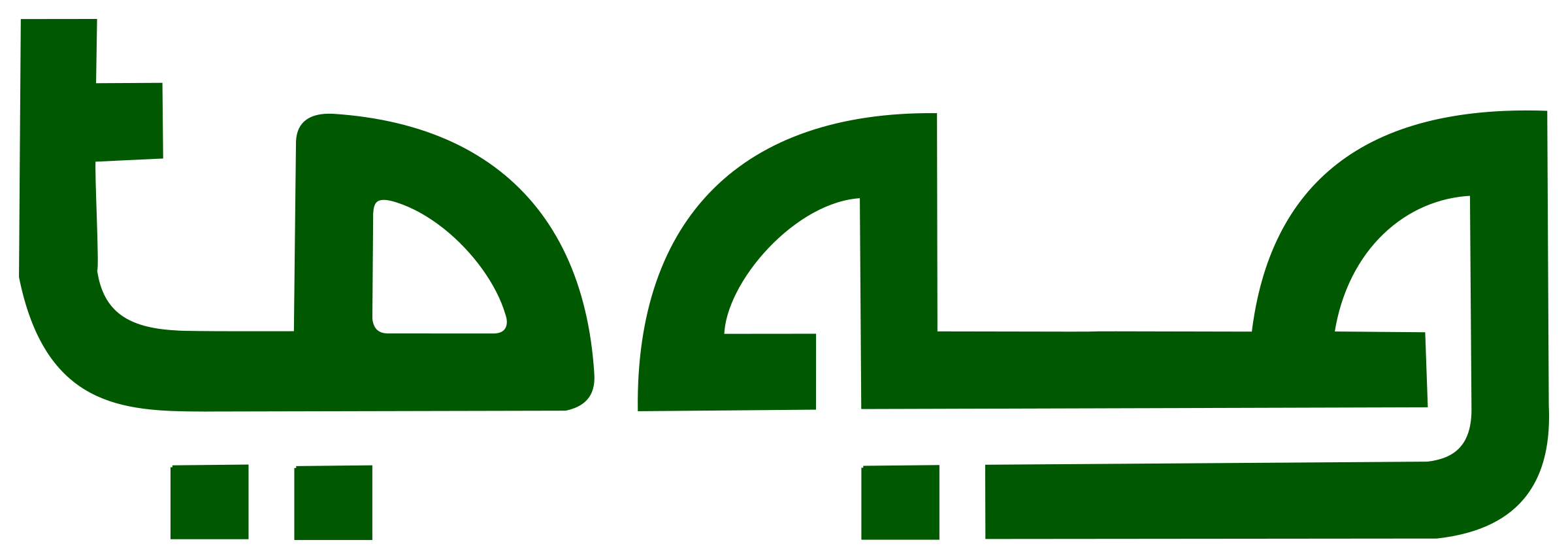 Psuedo-Arabic styled signboard by Lalitpatanpur