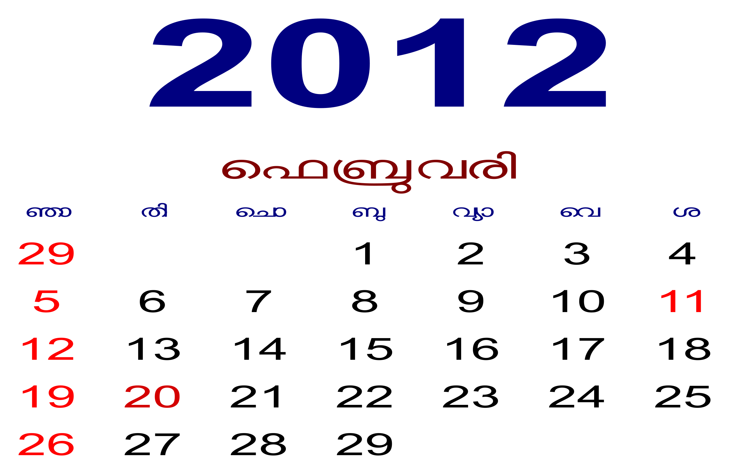 February Month Malayalam Calender 2012 Open Source by navaneethks