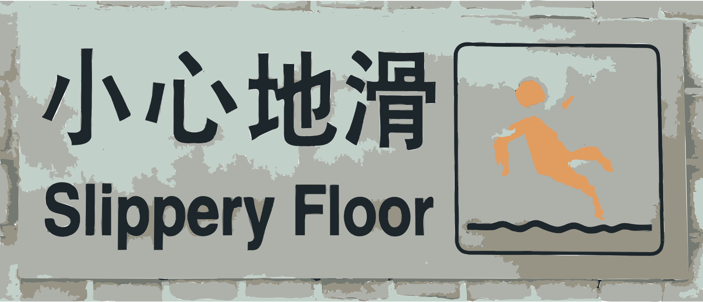 Slipped floor (Chinese) by rejon