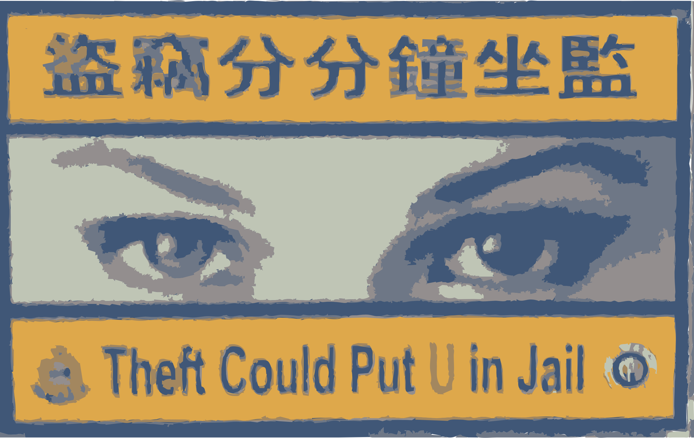 Theft is serious (Chinese) by rejon