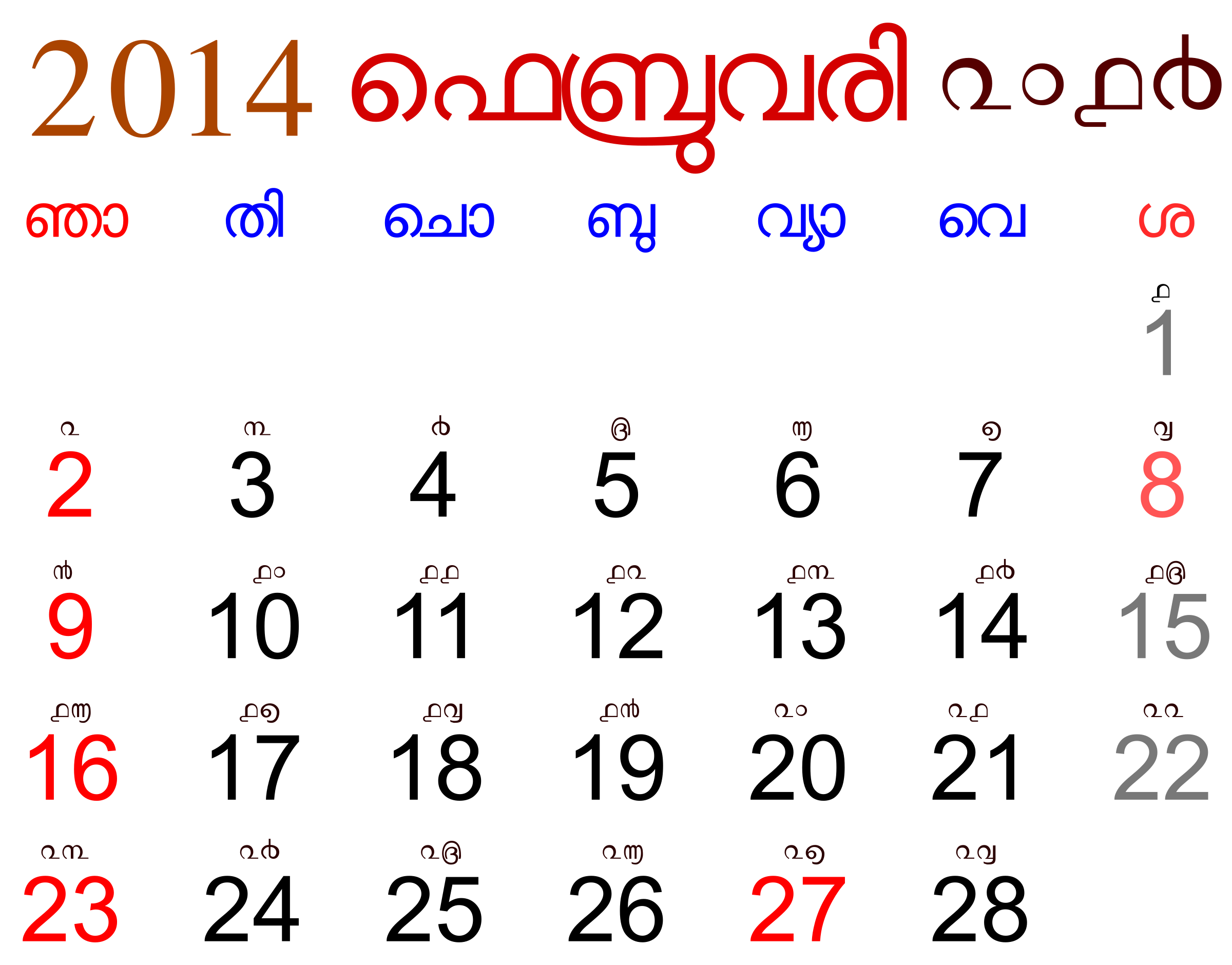 2014 February Calendar for Kerala with Malayalam Digits by navaneethks
