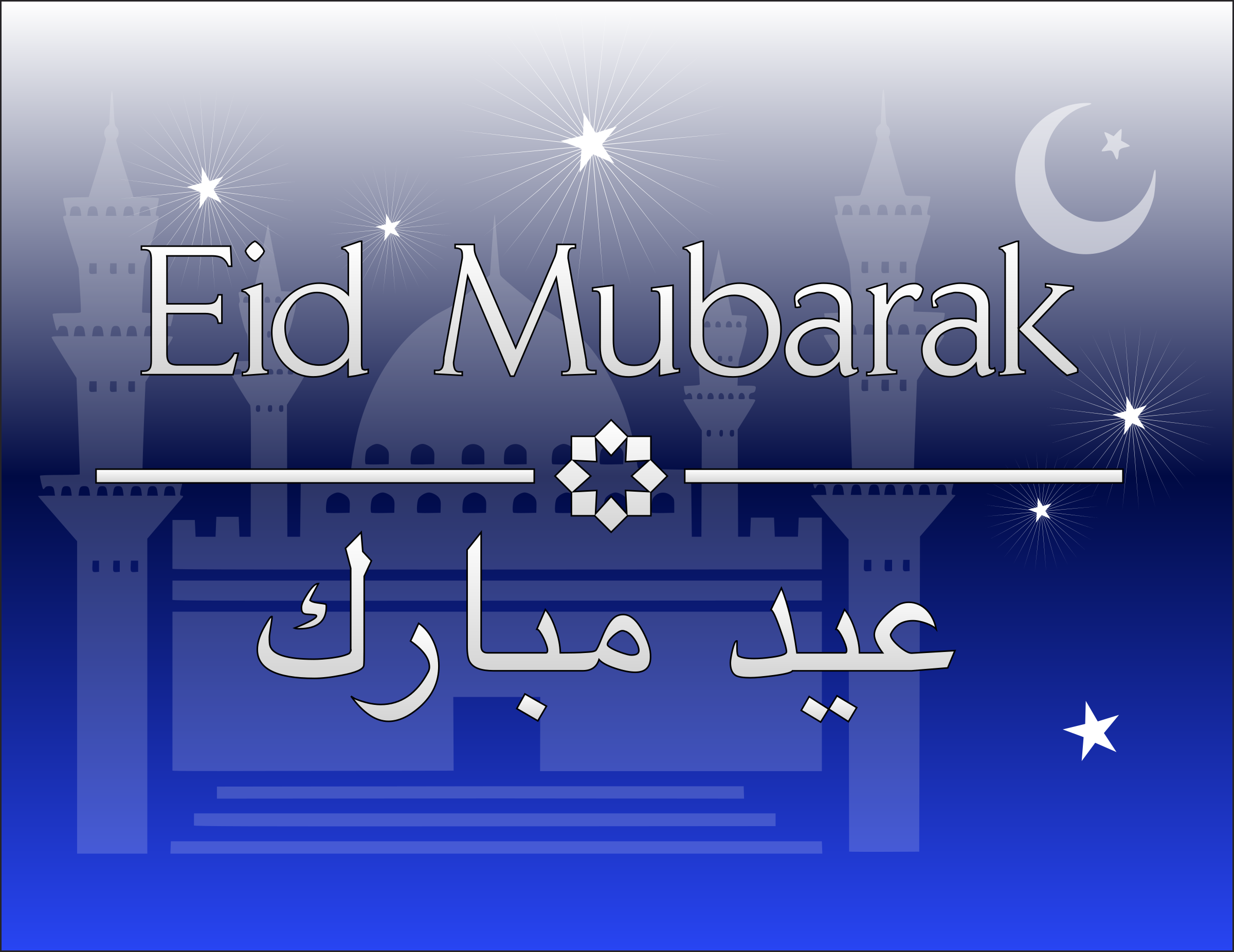 Clipart eid mubarak arabic eid mubarak arabic m4hsunfo Images