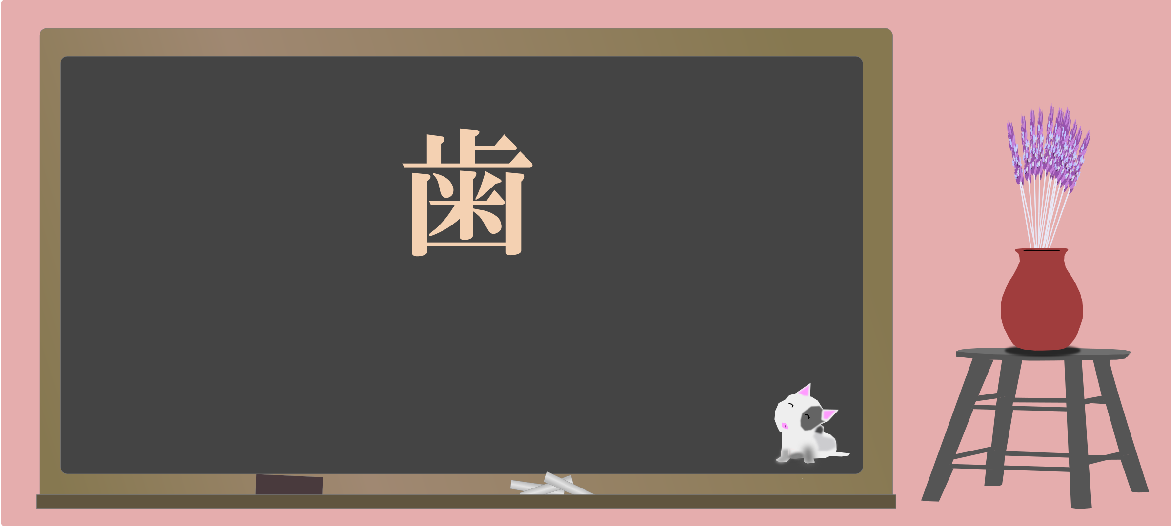 today's kanji-71-ha by yamachem