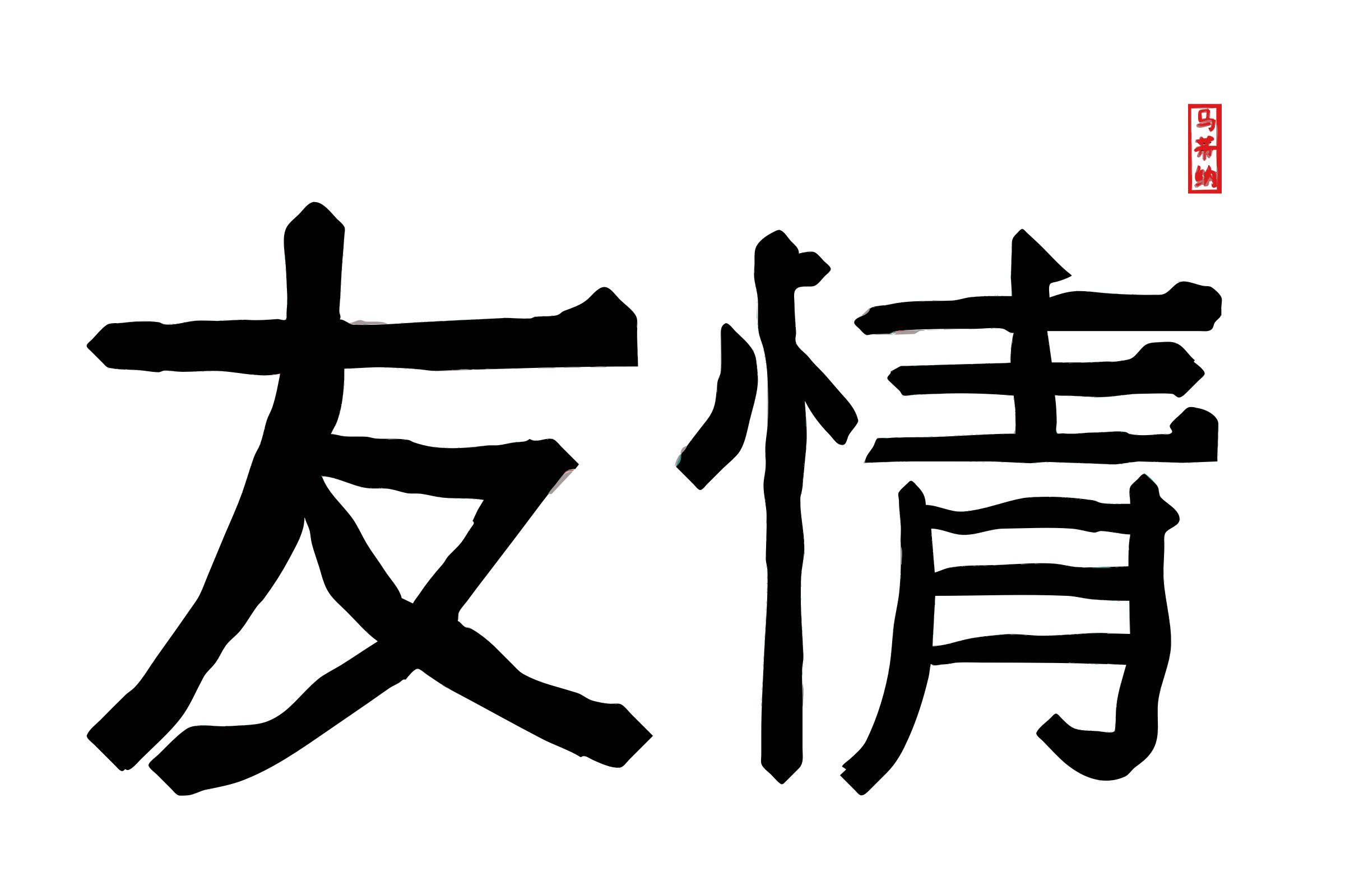 Clipart friendship in traditional chinese letters for Chinese letter art