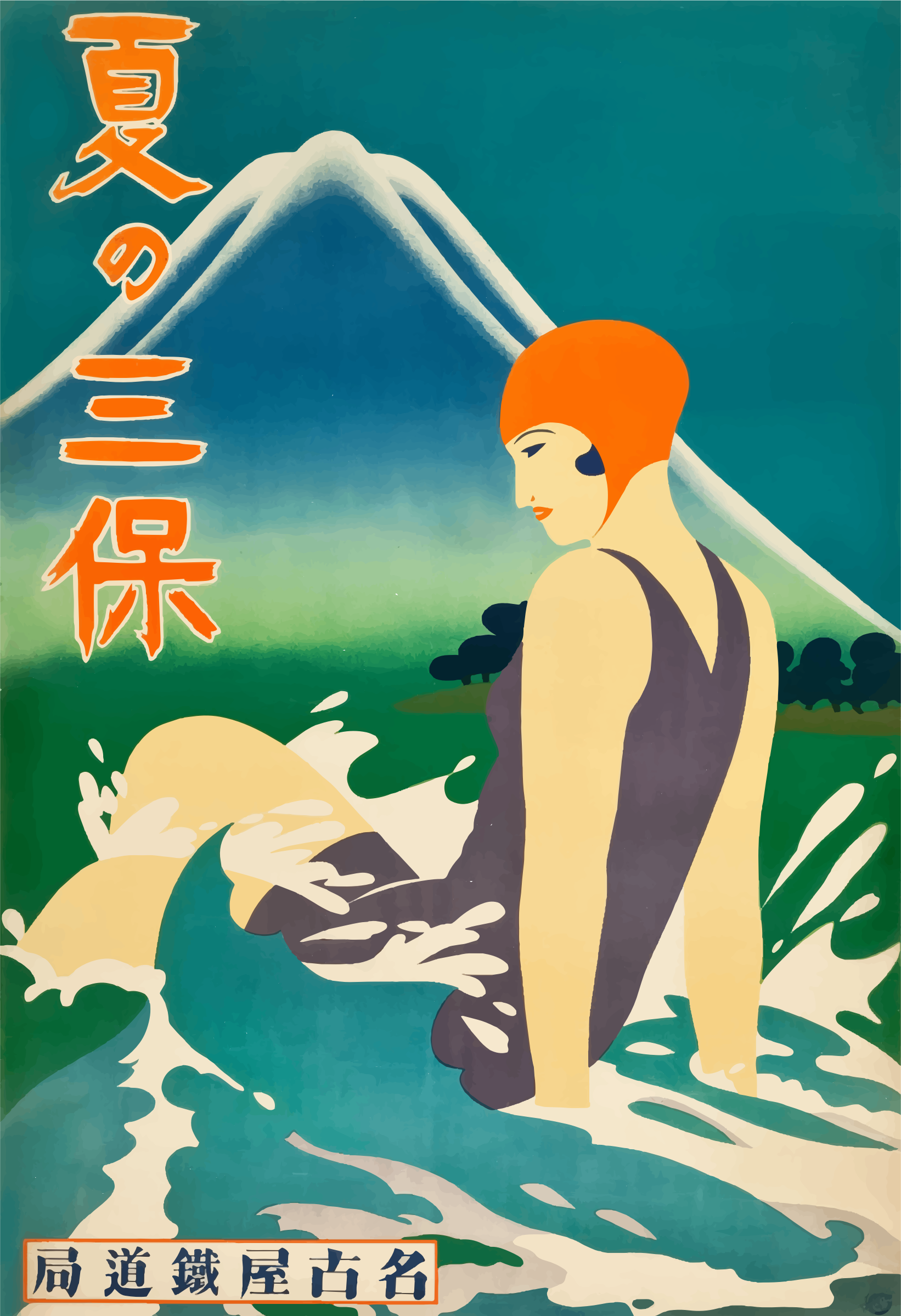 Vintage Travel Poster 1930s Japan 2 by GDJ