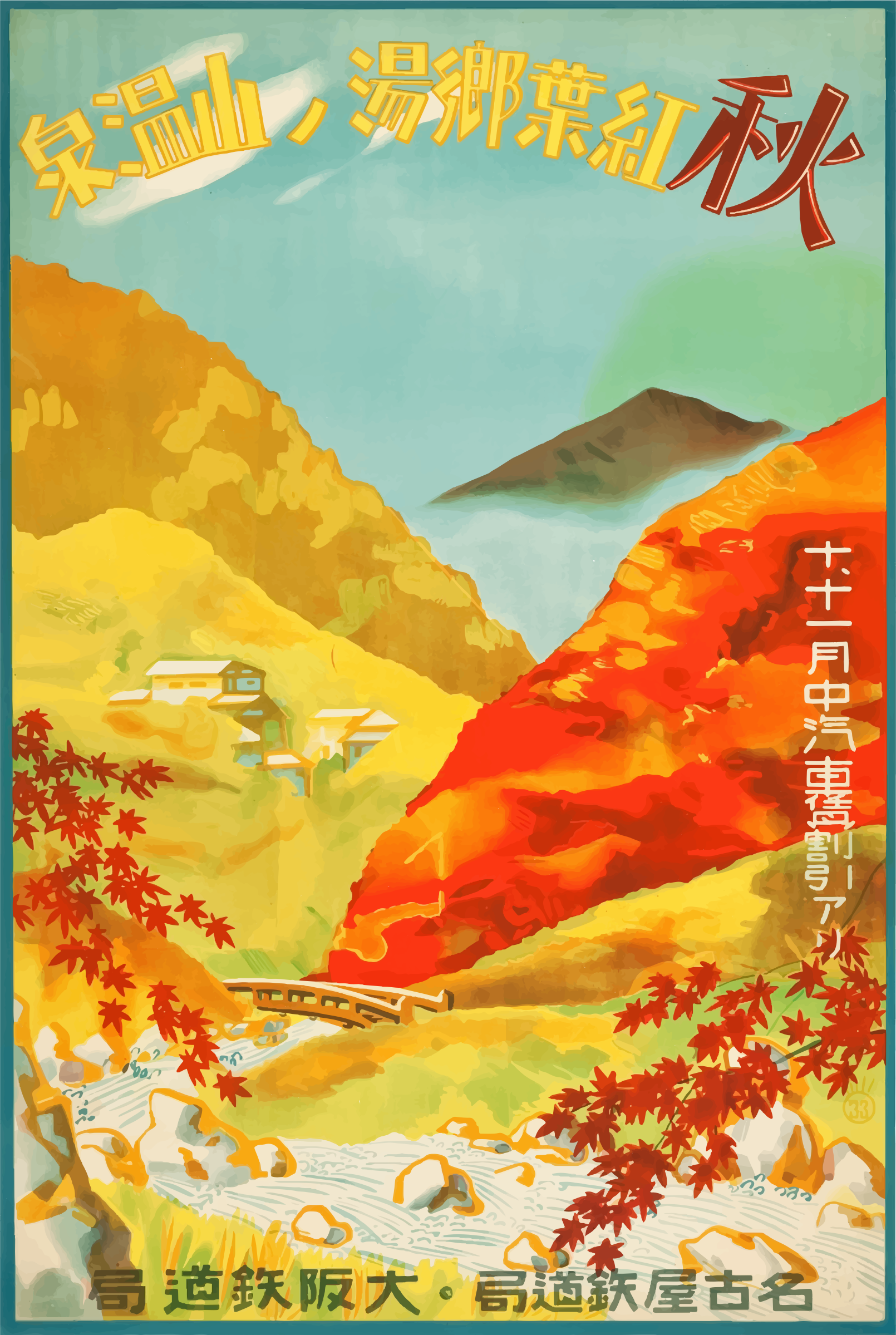 Vintage Travel Poster Japan 1930s by GDJ