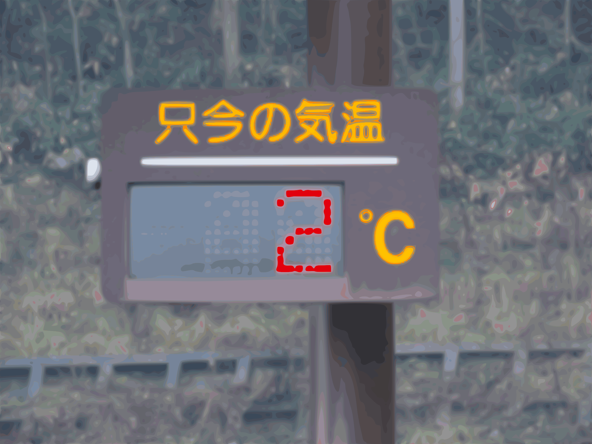 Outdoor temperature displaying apparatus by yamachem
