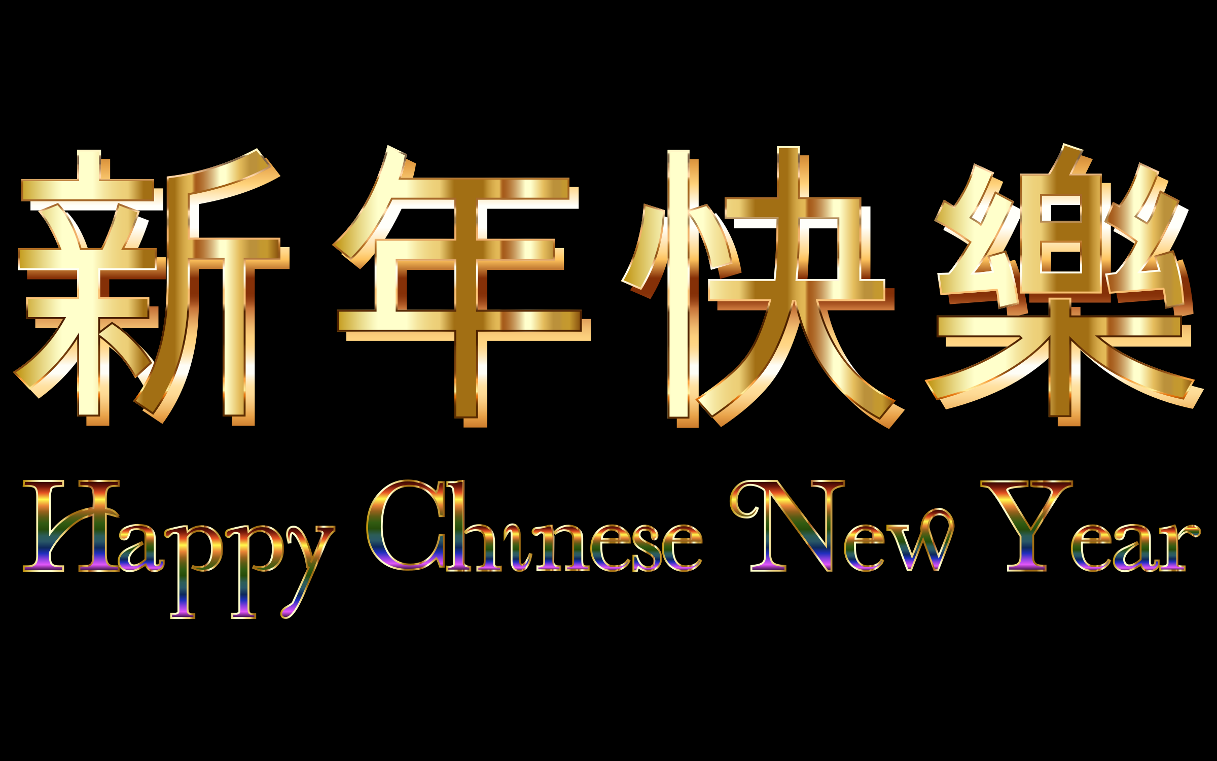 Happy Chinese New Year (2016) by GDJ