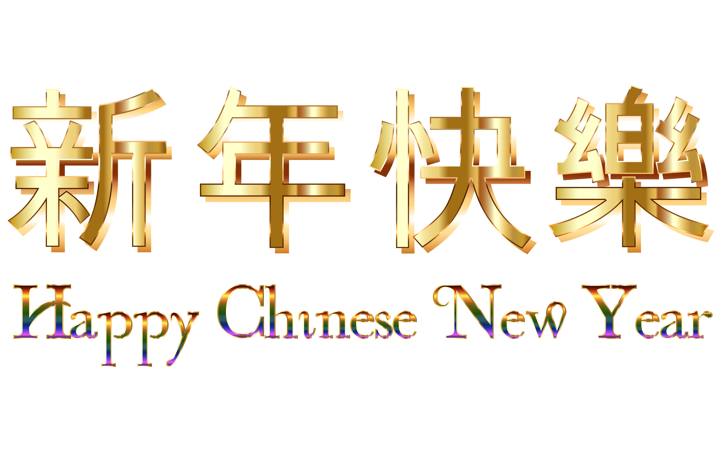 Clipart - Happy Chinese New Year (2016) No Background