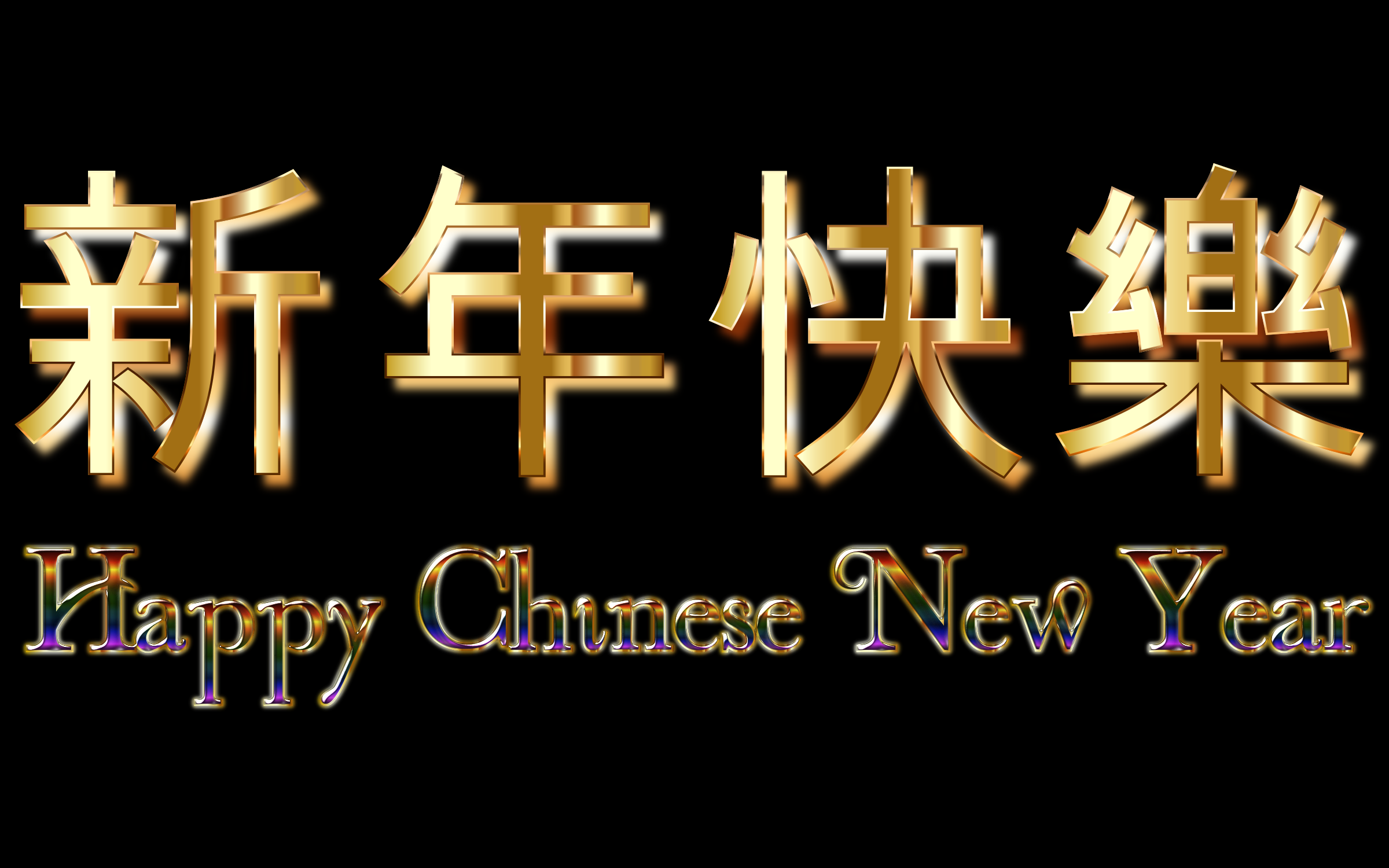 Happy Chinese New Year (2016) Enhanced by GDJ
