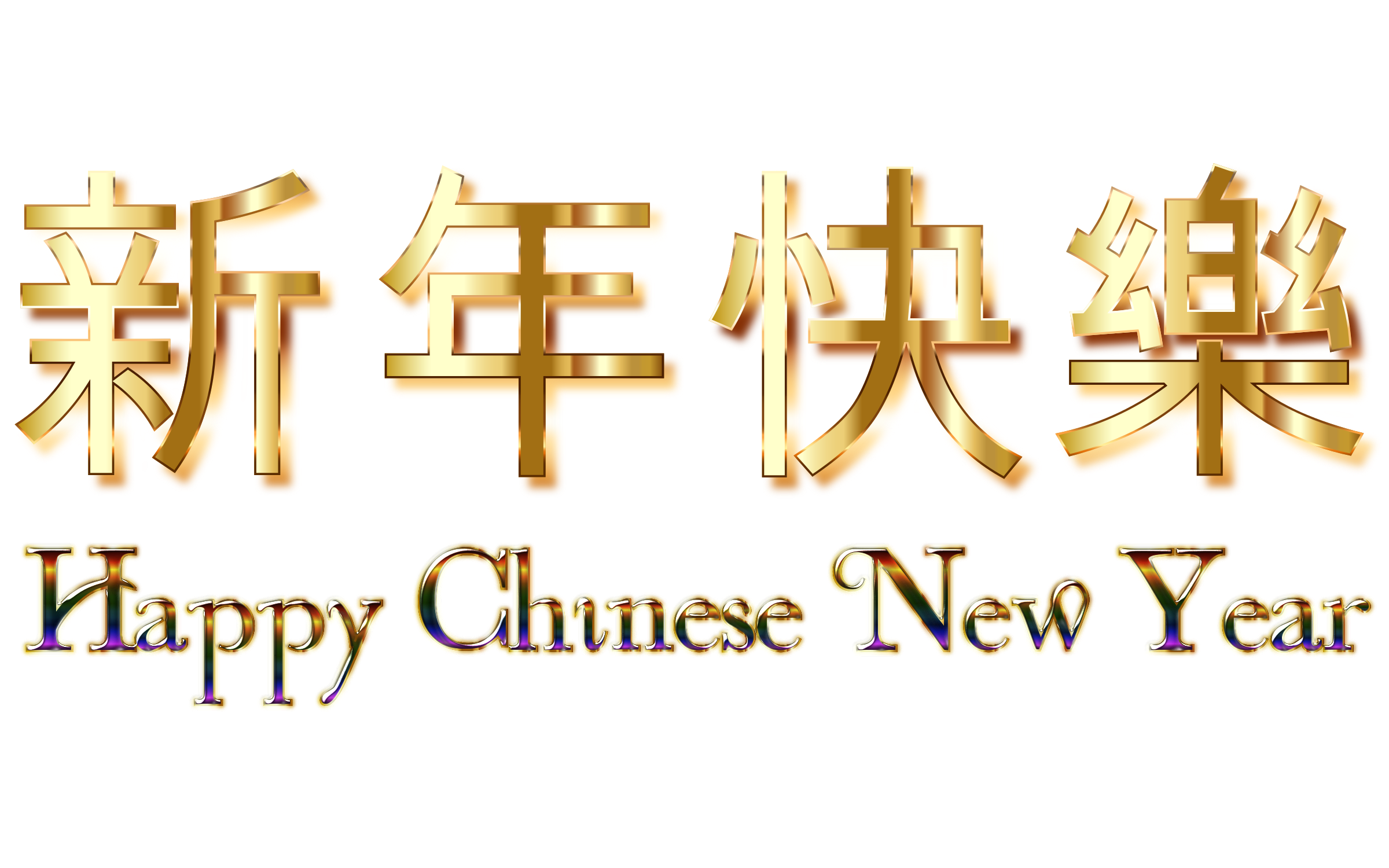 happy chinese new year 2016 enhanced no background - When Is Chinese New Year 2016