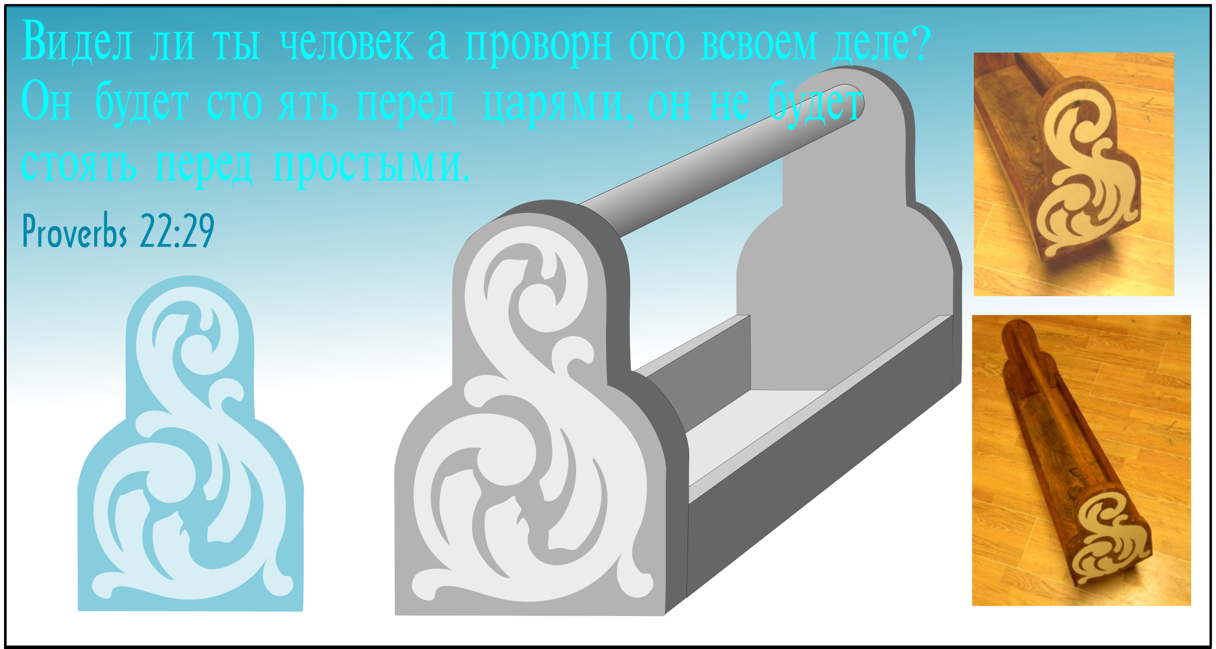 Scroll for tool box; Russian by Raker Tooth