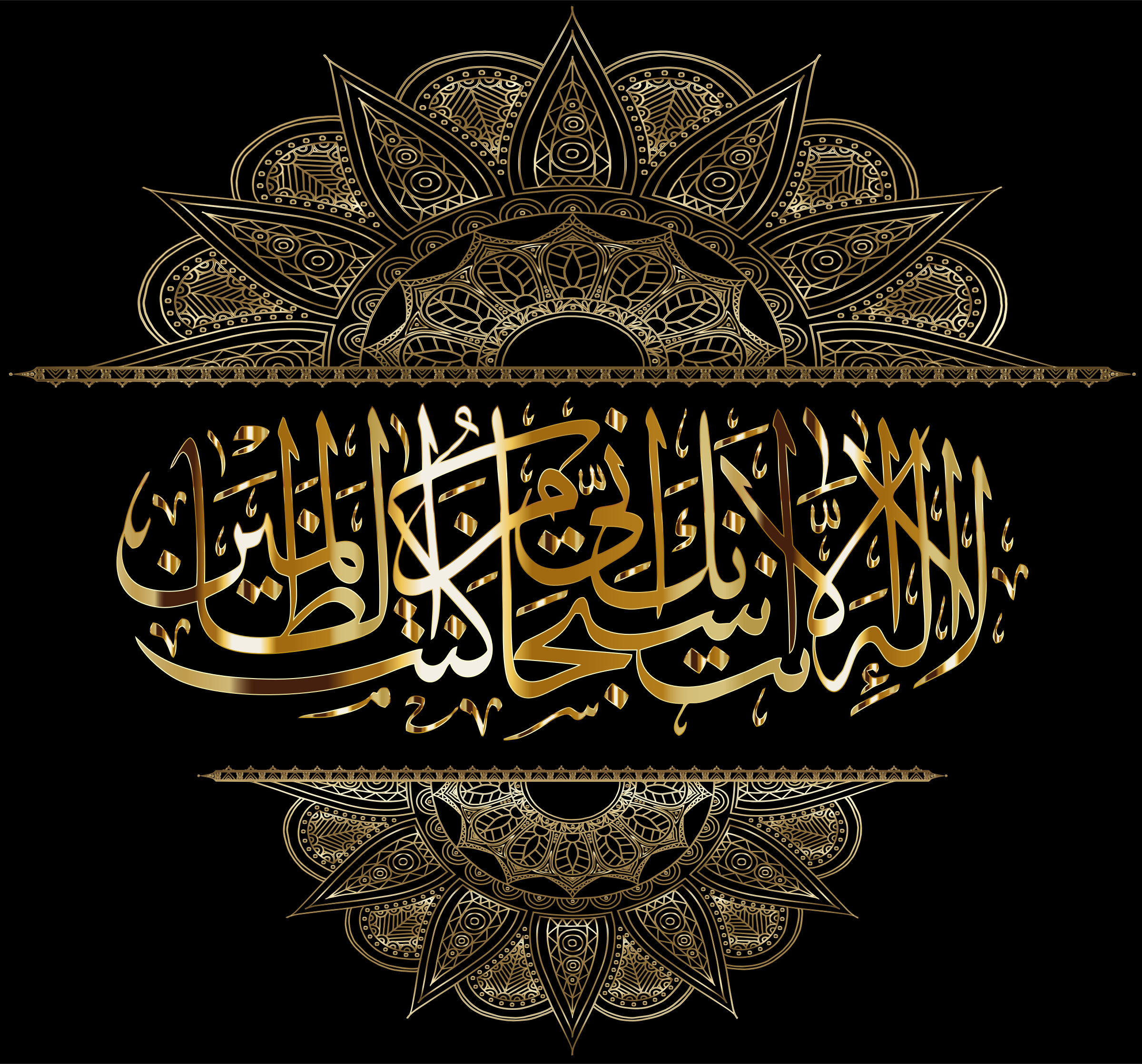 Gold Ornate Islamic Calligraphy by GDJ