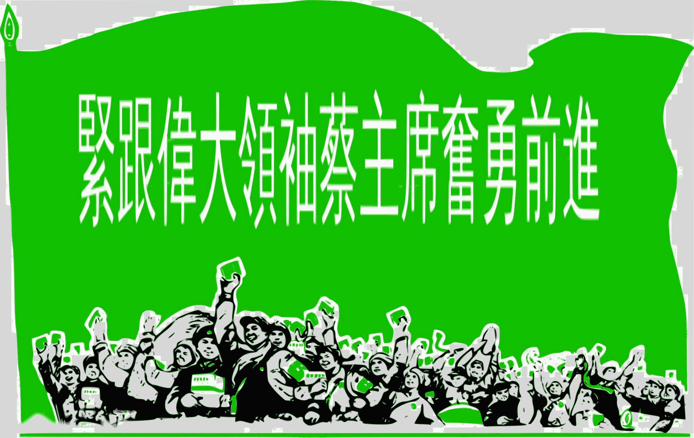 Cultural Revolution in Taiwan by linhuawang1985
