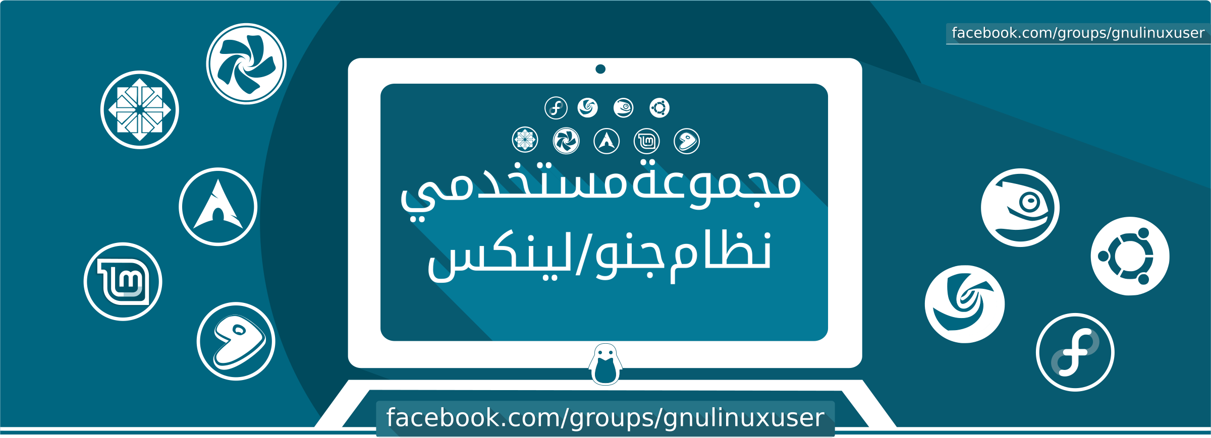 Arabian Linux group  by QMC.media