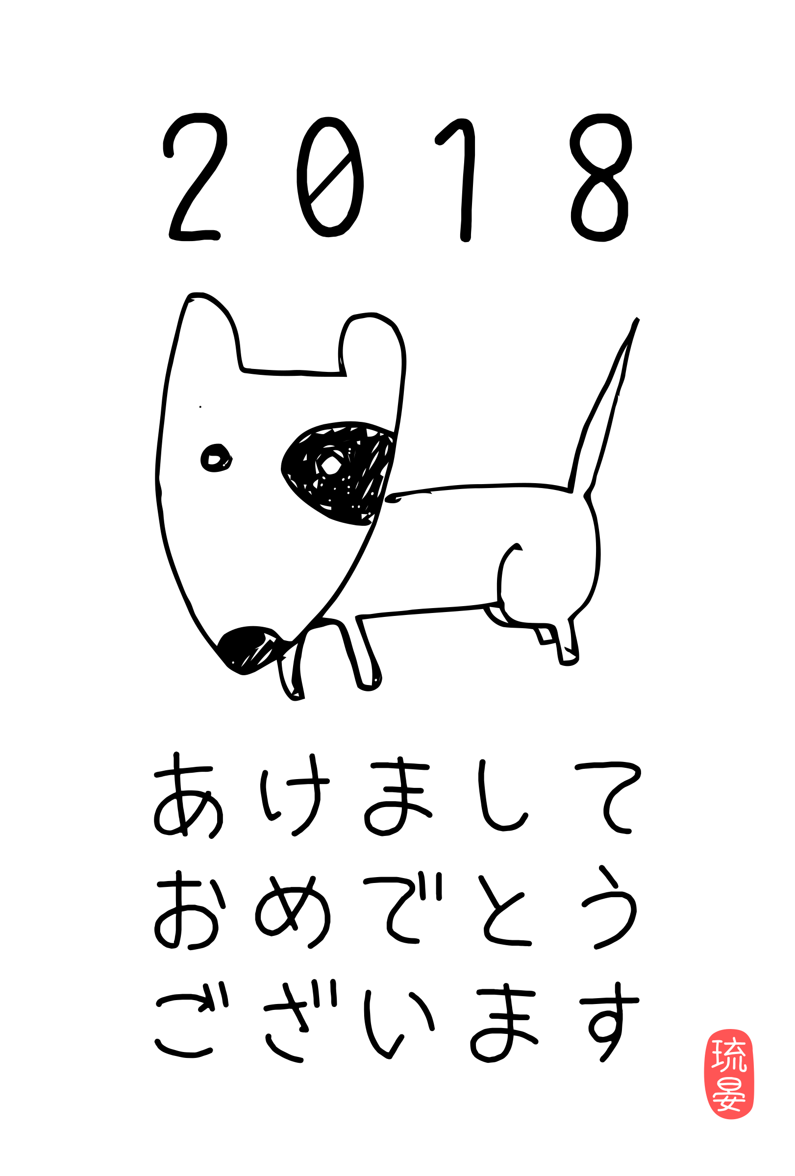 clipart negajo pencil dog 2018