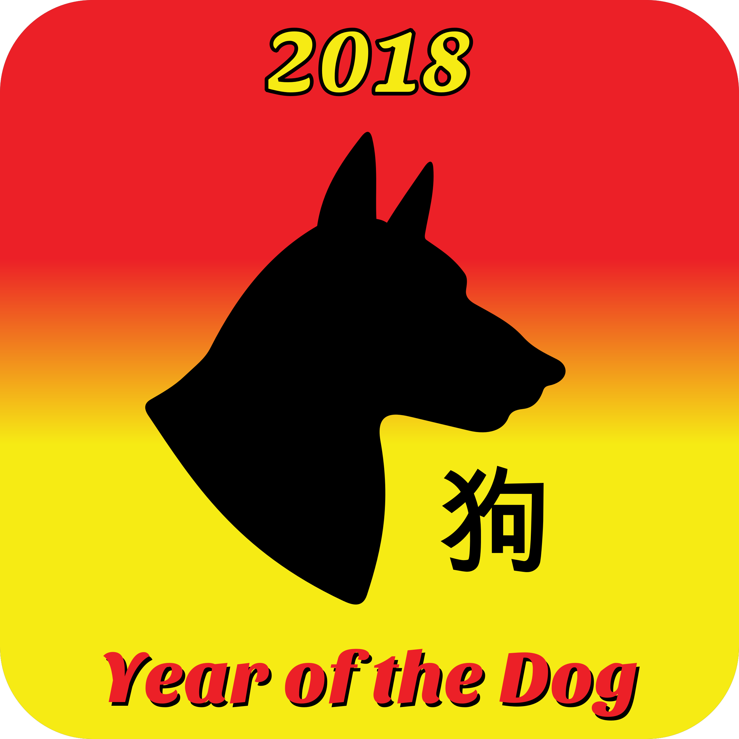 2018 Year of the Dog by JayNick
