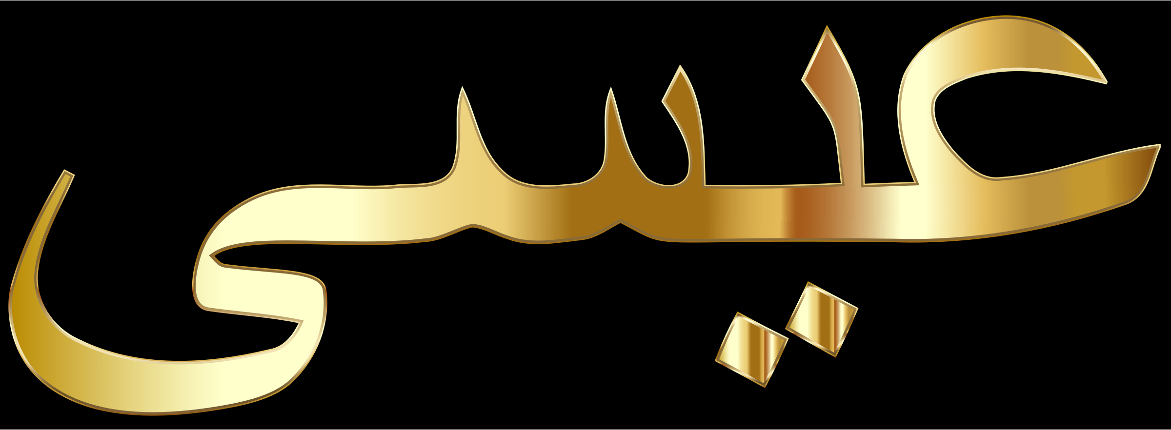 Jesus In Arabic Calligraphy Gold by GDJ