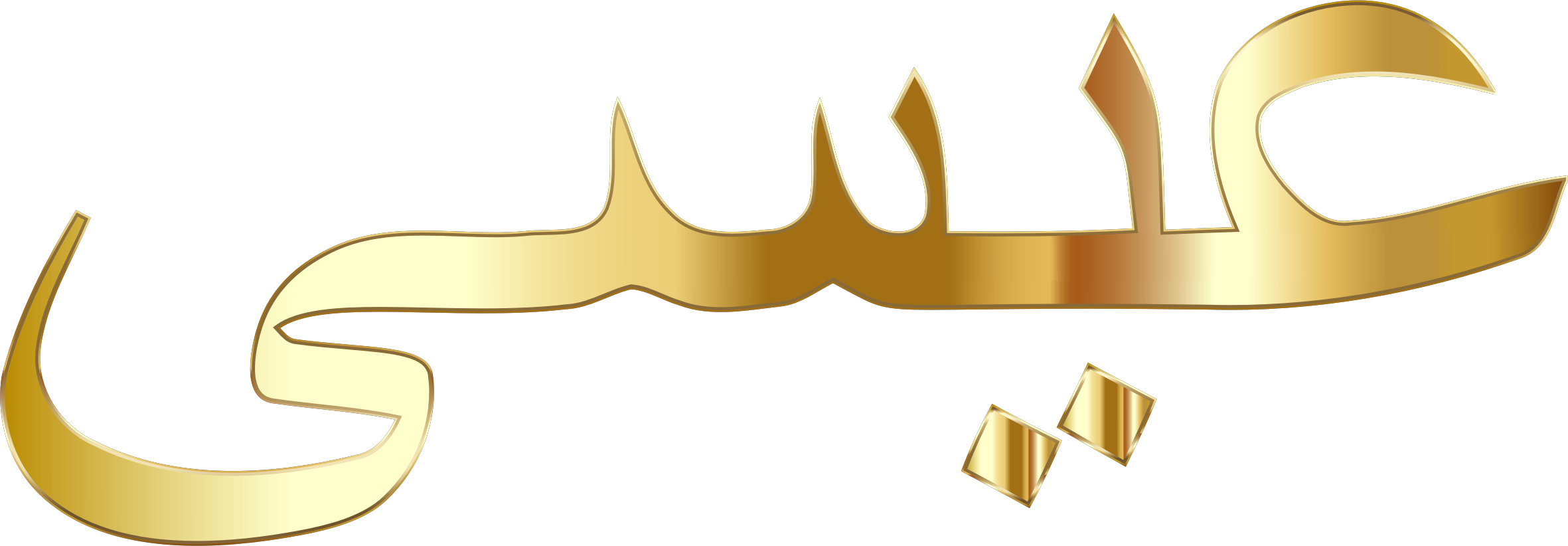 Jesus In Arabic Calligraphy Gold No Background by GDJ