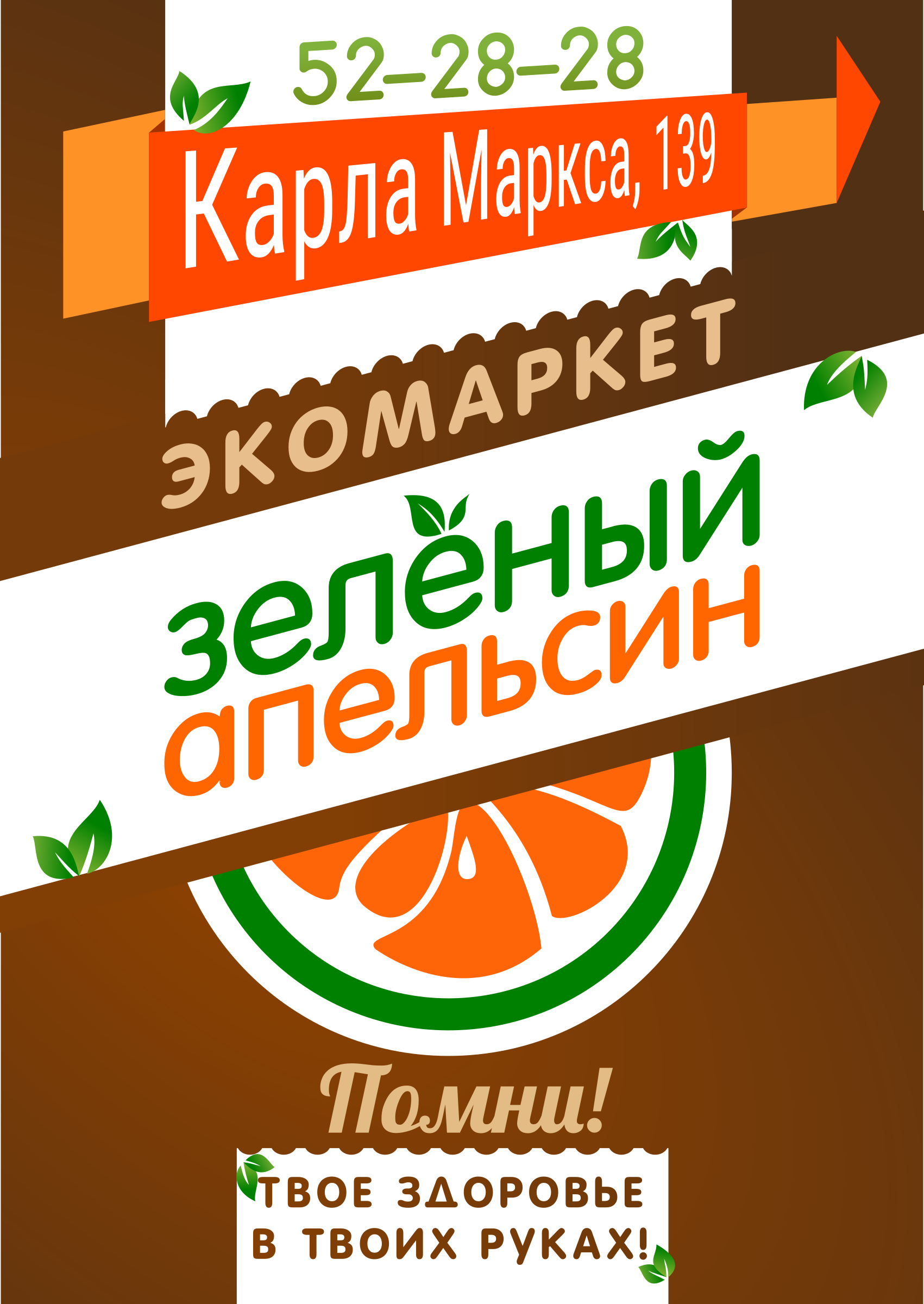 Advertising flyer for ecomarket Green Orange. by lunick