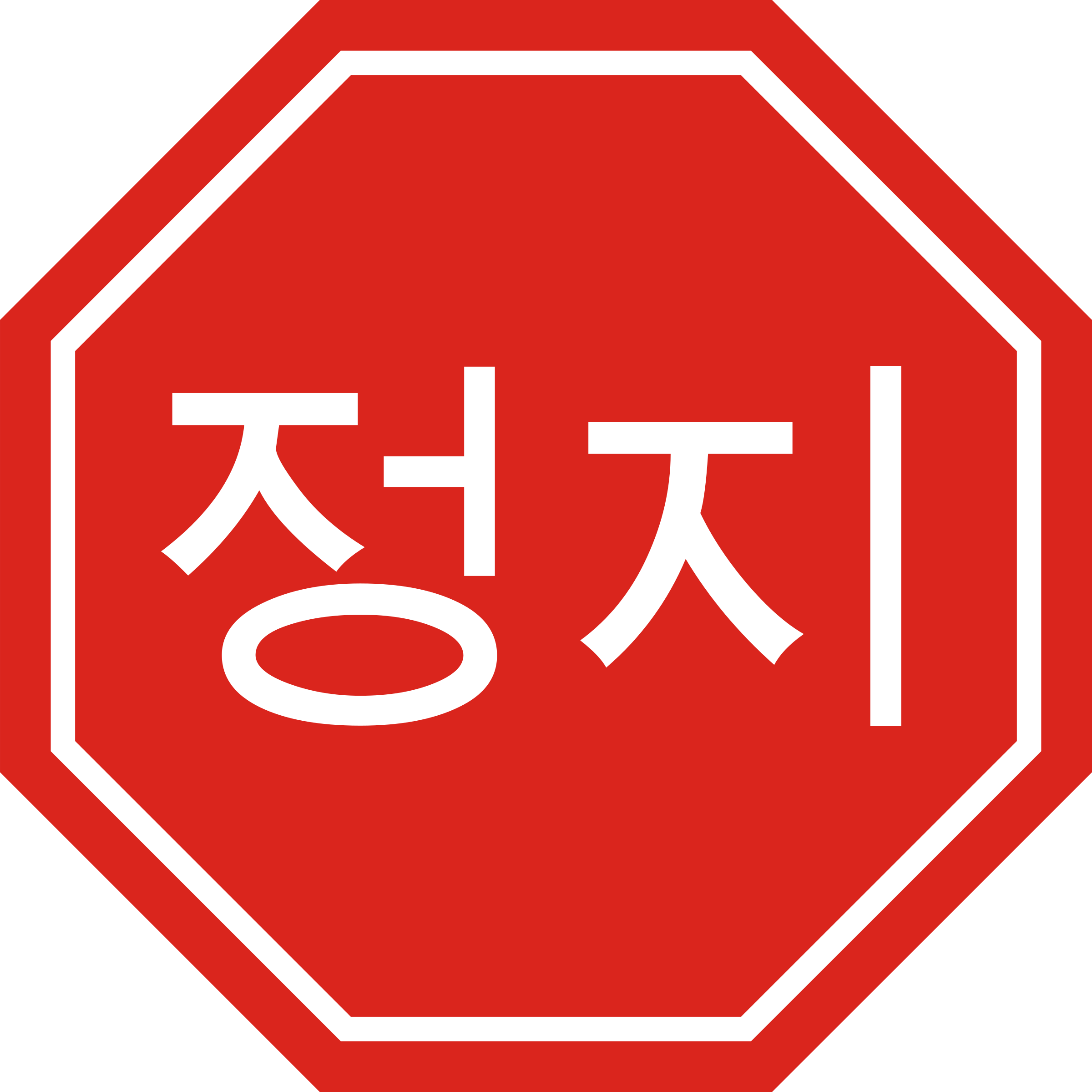 Korean Stop Sign by j4p4n