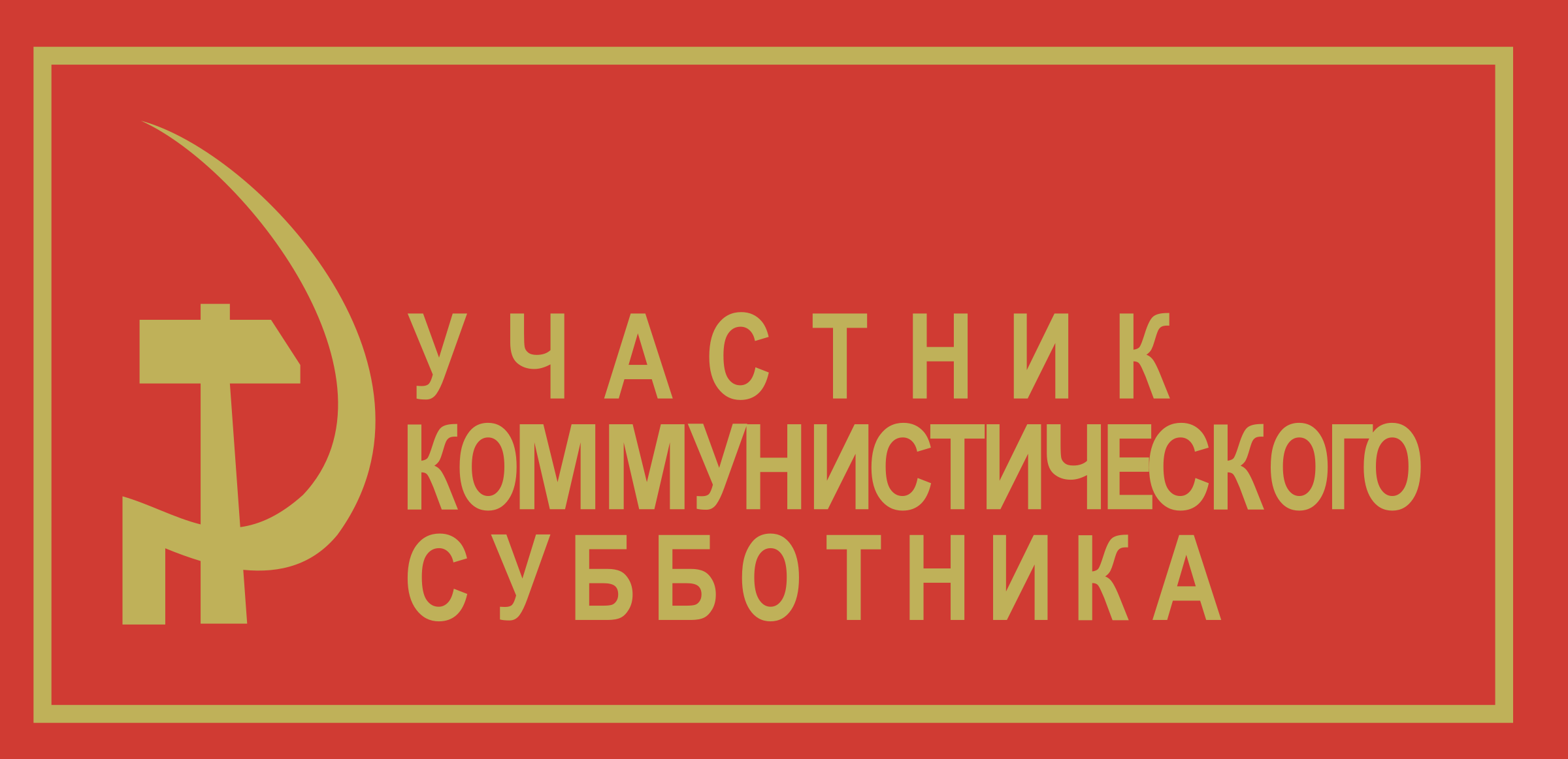 Communist Sabbatarian ribbon by rones