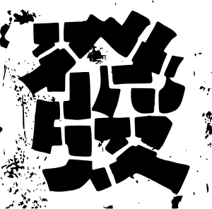 https://openclipart.org/image/300px/svg_to_png/234121/Hk-chinese-character-2015121313.png