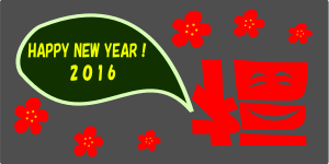 https://openclipart.org/image/300px/svg_to_png/235596/happy-new-year-2016.png