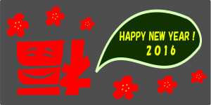 https://openclipart.org/image/300px/svg_to_png/235646/happy-new-year-2016-modified.png