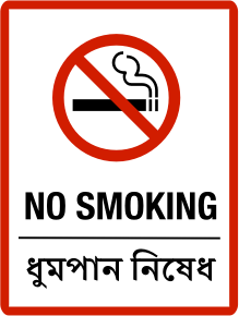 https://openclipart.org/image/300px/svg_to_png/256773/no_smoking_bn.png