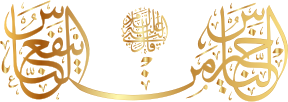 https://openclipart.org/image/300px/svg_to_png/264216/Gold-Hadith-The-Best-Of-People-Is-One-Who-Benefits-People-Calligraphy-No-Background.png