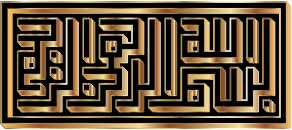 https://openclipart.org/image/300px/svg_to_png/264221/Gold-BismAllah-In-Kufic-Style.png