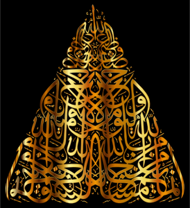 https://openclipart.org/image/300px/svg_to_png/264226/Gold-Al-Tawbah-9-18-Calligraphy.png