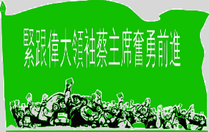 https://openclipart.org/image/300px/svg_to_png/273856/CulturalRevolutionInTaiwan.png