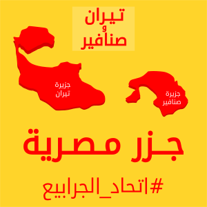 https://openclipart.org/image/300px/svg_to_png/281335/tiran_sanafir.png