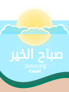 https://openclipart.org/image/300px/svg_to_png/282524/aosus_org_clipart_GOODMORNING.png