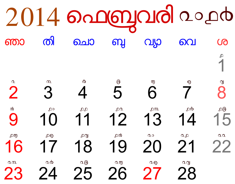 2014 February Calendar for Kerala with Malayalam Digits