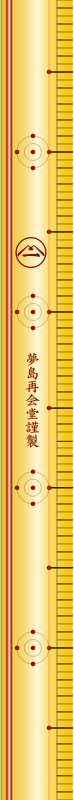 Japanese bamboo ruler