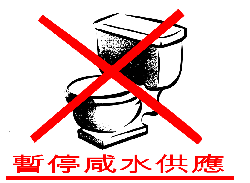 Flushing Water is Suspended (Chinese Sign)