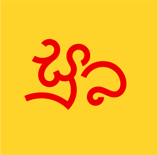 Subha In Sinhala