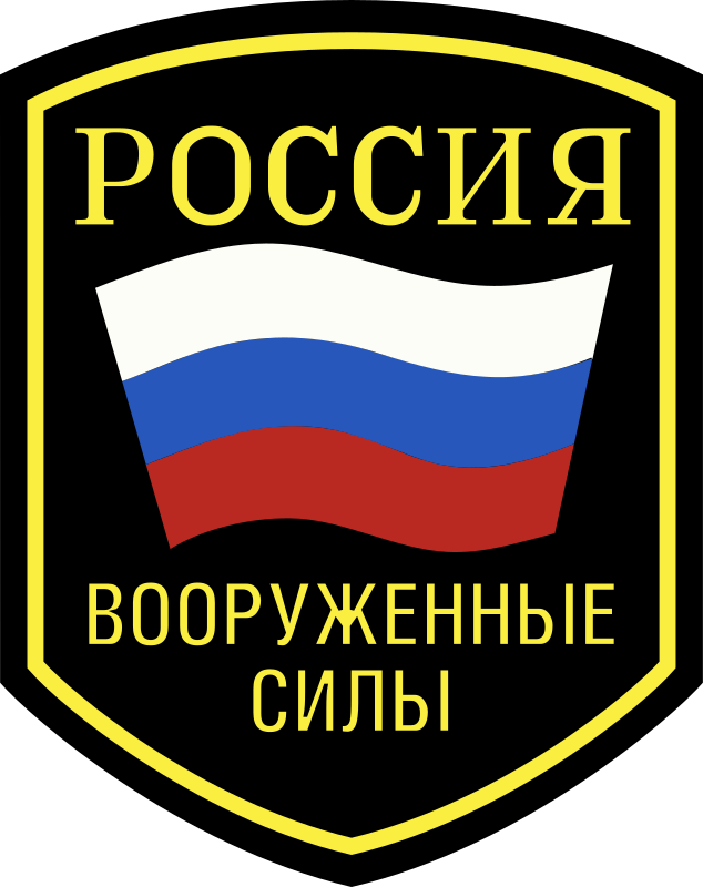 Russian Armed Forces shoulder patch