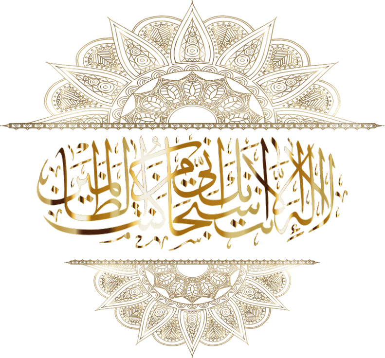Gold Ornate Islamic Calligraphy No Background