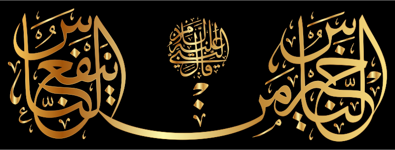 Gold Hadith The Best Of People Is One Who Benefits People Calligraphy
