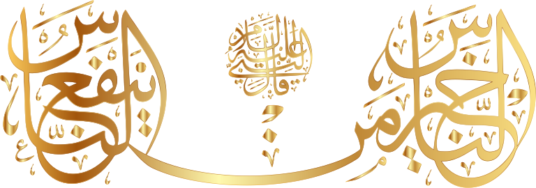 Gold Hadith The Best Of People Is One Who Benefits People Calligraphy No Background