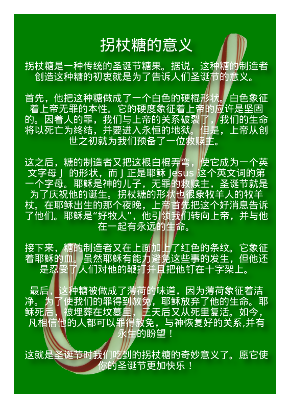 Chinese - The Legend of the Candy Cane