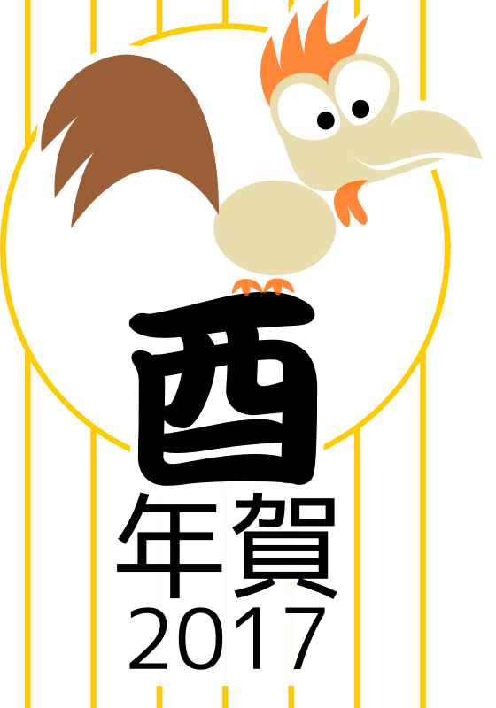 Chinese zodiac rooster - Japanese version - 2017