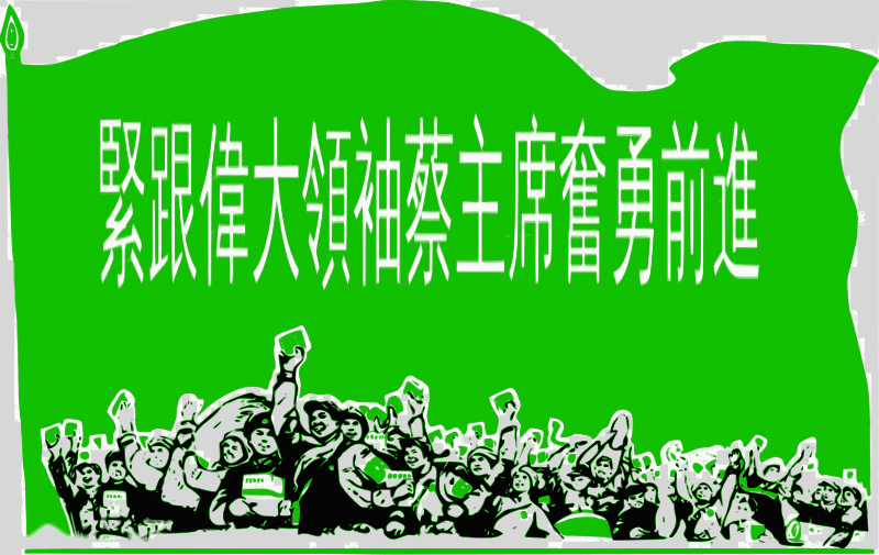 Cultural Revolution in Taiwan