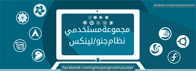 Arabian Linux group