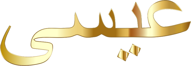 Jesus In Arabic Calligraphy Gold No Background