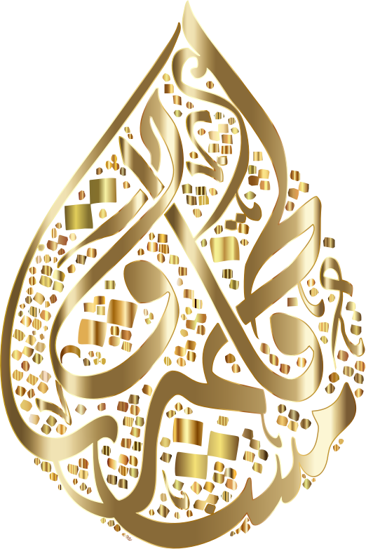 Fatimah Al Zahra Calligraphy Gold No BG